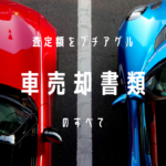車売却書類のタイトル