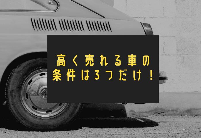 高く売れる車の条件とは?の記事タイトル